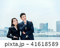 ビジネスイメージ・仲間・爽やかな男女 41618589