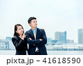 腕組みをして遠くを眺める男女(ビジネスイメージ) 41618590