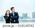 腕組みをして遠くを眺める男女(ビジネスイメージ) 41618592