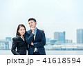 ビジネスイメージ・仲間・爽やかな男女 41618594