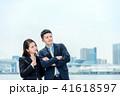 腕組みをして遠くを眺める男女(ビジネスイメージ) 41618597