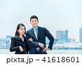 ビジネスイメージ・仲間・爽やかな男女 41618601