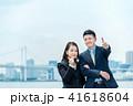ガッツポーズをする男女(ビジネスイメージ) 41618604