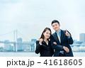 ガッツポーズをする男女(ビジネスイメージ) 41618605