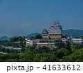 姫路城 白鷺城 城の写真 41633612