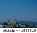 姫路城 白鷺城 城の写真 41633616