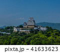 姫路城 白鷺城 城の写真 41633623
