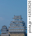 姫路城 白鷺城 世界遺産の写真 41633626