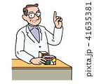 薬 白バック 薬剤師のイラスト 41635381