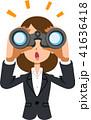 双眼鏡を覗き、何かに気がつく働く女性 ビジネスウーマン 41636418