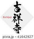 吉祥寺・Kichijoji(筆文字・手書き) 41642927