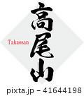 高尾山・Takaosan(筆文字・手書き) 41644198