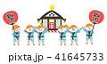 子供 神輿 祭のイラスト 41645733