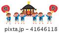 子供 神輿 祭のイラスト 41646118