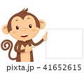 さる サル 猿のイラスト 41652615