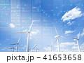 風力発電機 41653658