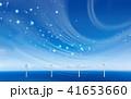 風力発電機 41653660