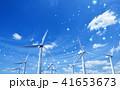 風力発電機 41653673