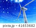 風力発電機 41653682