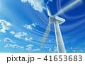 風力発電機 41653683