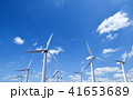 風力発電機 41653689