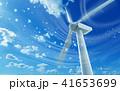 風力発電機 風車 風力発電のイラスト 41653699