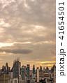 夕焼け サンセット ビルディング 大都会 ビジネス 仕事 シティ イメージ 41654501