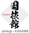 国技館・Kokugikan(筆文字・手書き) 41654988