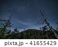 御岳県立自然公園 御嶽山 星空の写真 41655429