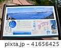 屋嶋城祉(香川県高松市屋島)2 41656425