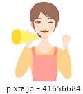 メガホン 主婦 応援のイラスト 41656684