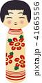 こけし 人形 工芸品のイラスト 41665556