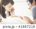 夫婦 赤ちゃん 子育ての写真 41667216