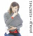 赤ちゃん 子育て 41667441