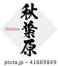 秋葉原・Akihabara(筆文字・手書き) 41669849