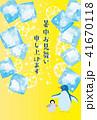 夏 氷 レモン 暑中 ペンギン 黄 41670118