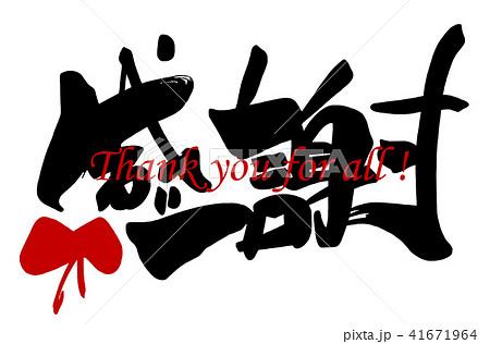 筆文字 感謝(リボン).n 41671964
