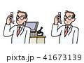 試験管を見る研究者 41673139