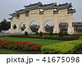 中正紀念堂 41675098