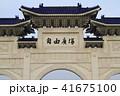 中正紀念堂 41675100