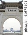 中正紀念堂 41675101
