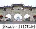中正紀念堂 41675104