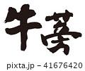 牛蒡 筆文字 41676420