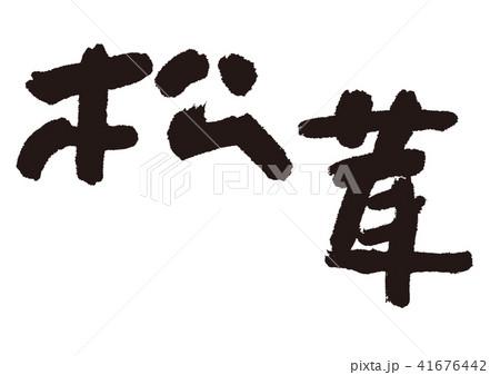 松茸 筆文字 41676442