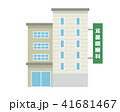 耳鼻咽喉科 病院 建物のイラスト 41681467