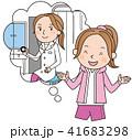 夢 女の子 子供のイラスト 41683298