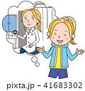 夢 女の子 子供のイラスト 41683302