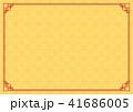 チャイニーズ 中国人 中華のイラスト 41686005