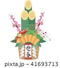 門松 正月 新年のイラスト 41693713