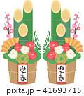 門松 正月 年賀状素材のイラスト 41693715